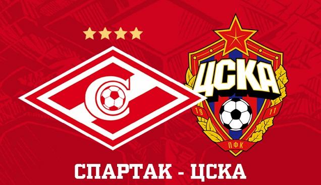 «Спартак» обыграл ЦСКА
