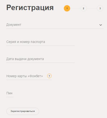 фонбет официальный сайт андроид приложение скачать