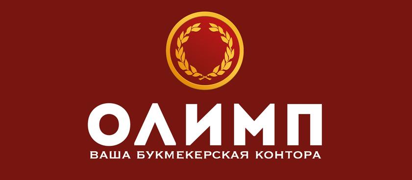 атырау контора адрес букмекерская олимп
